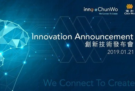 Highlights of Inno@ChunWo Innovation Announcement