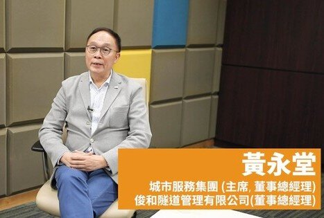 Interview with Mr. Michael Wong, Chairman and Managing Director of City Services Group, the subsidiaries of Asia Allied Infrastructure and Managing Director of Chun Wo Tunnel Management Limited